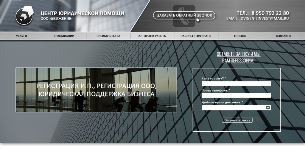 Создание сайта центра юридической помощи