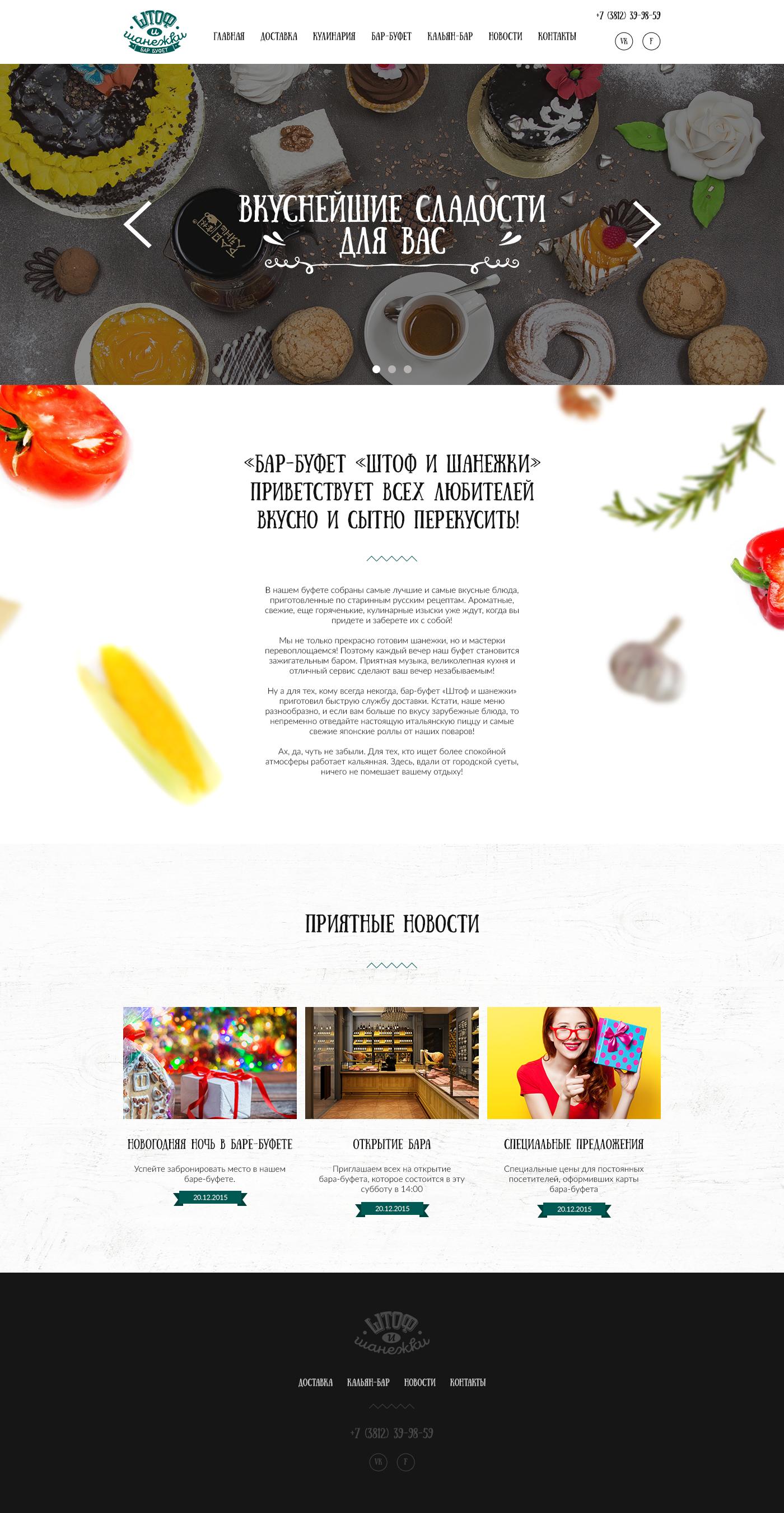 создание сайта для бара-буфета Штоф и шанежки