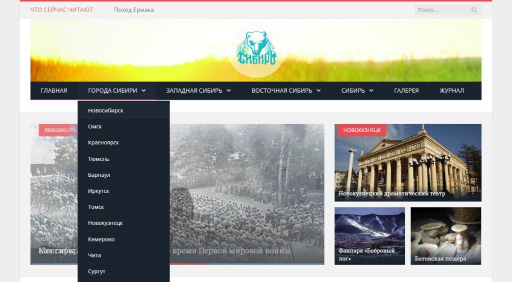 Сибирь-сайт 1