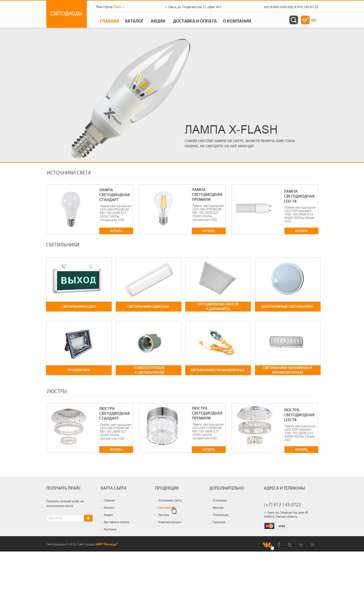 Создан сайт для светодиодов