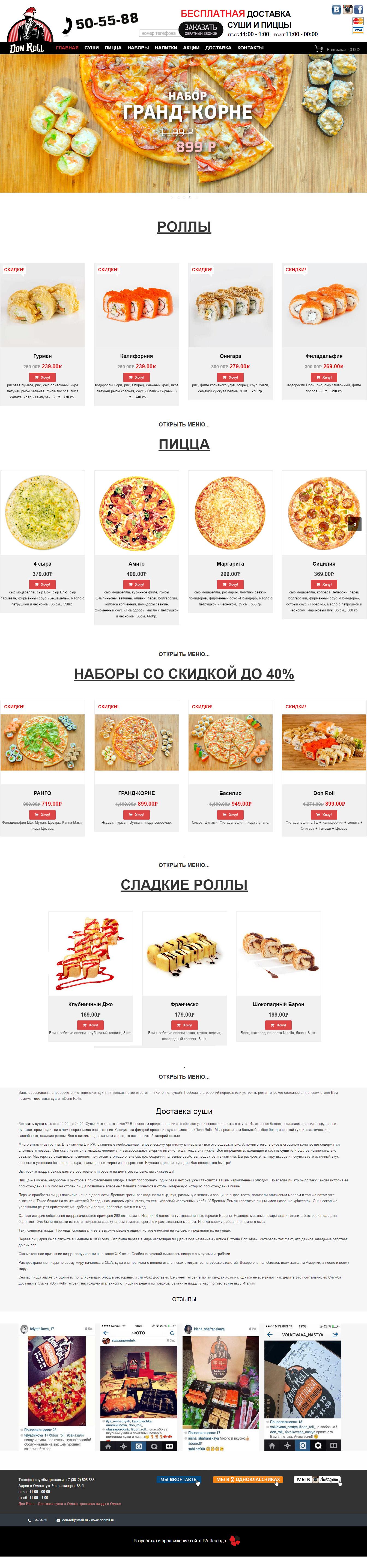 Создание интернет-магазина доставки пиццы