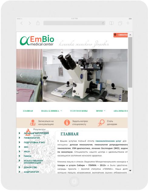embio-2
