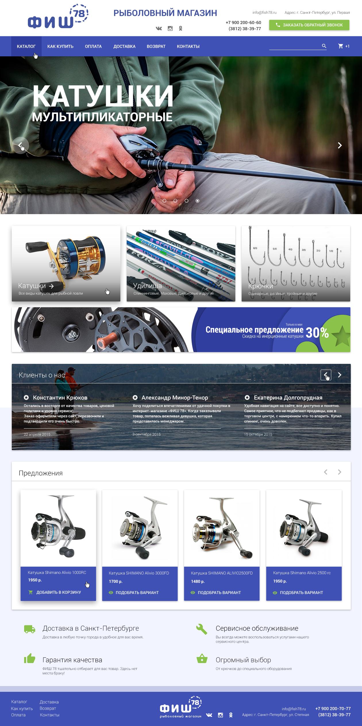 Создание сайта рыболовных снастей