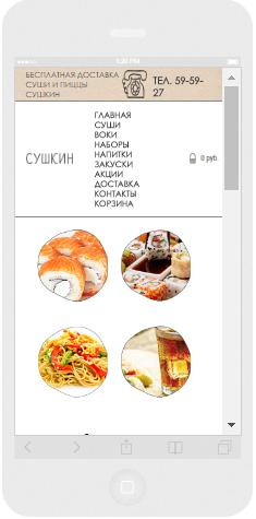 sushkin-1