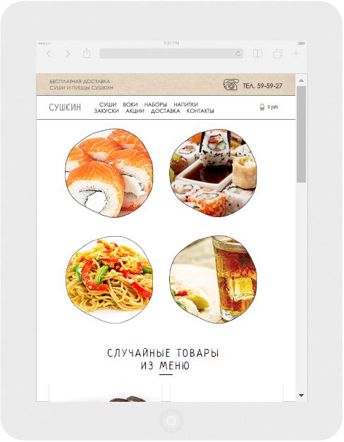 sushkin-2