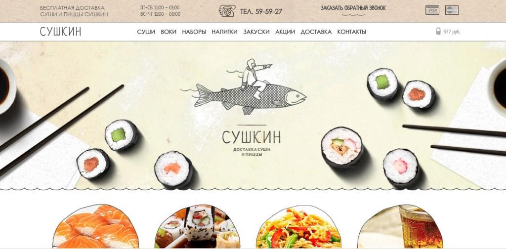 Создание сайта доставки суши