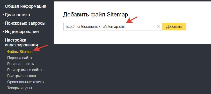Файл Sitemap для продвижения