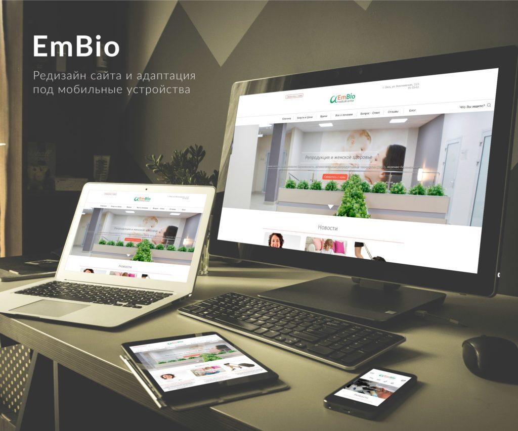 embio_redesign