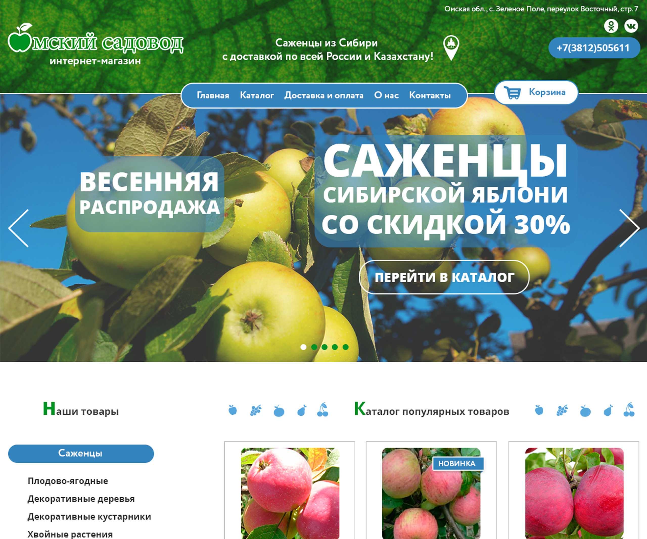 Садовод Интернет Магазин Саженцев Москва Каталог Сегодня